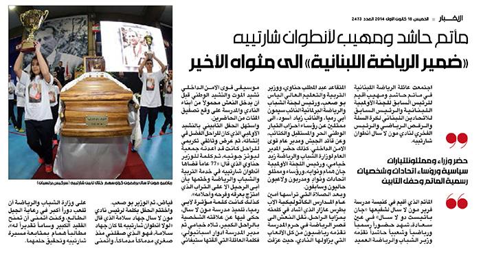 2014-12-18--AntoineChartier--AlAkhbar